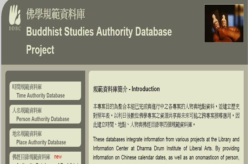 佛學規範資料庫