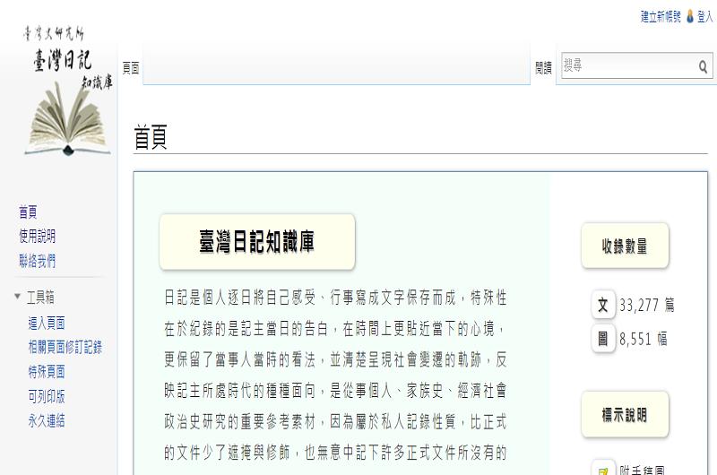 臺灣日記知識庫
