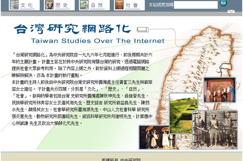 台灣研究網路化