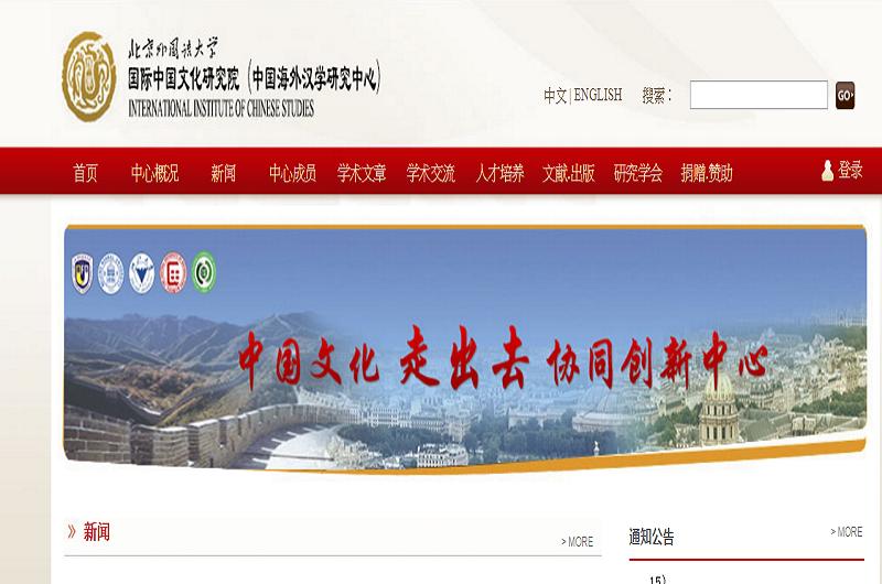 國際中國文化研究院