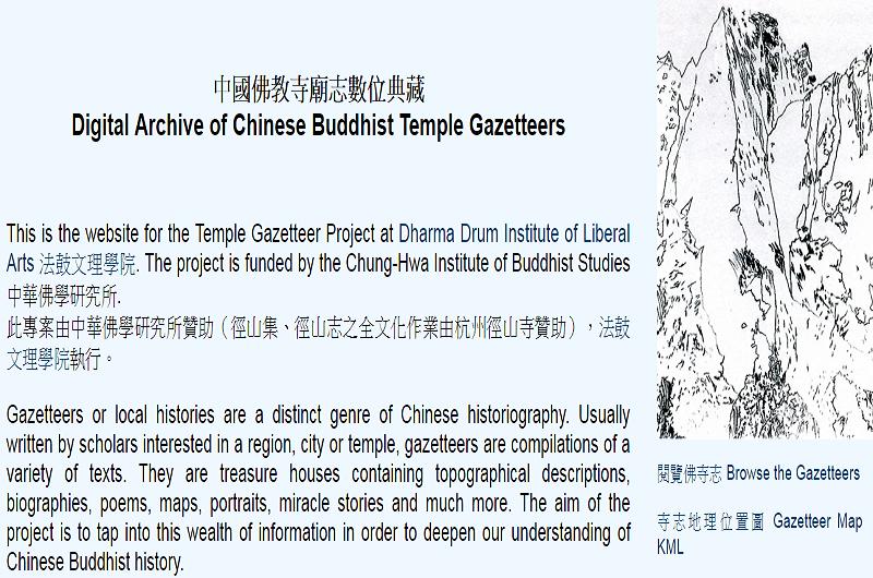 中國佛教寺廟志數位典藏