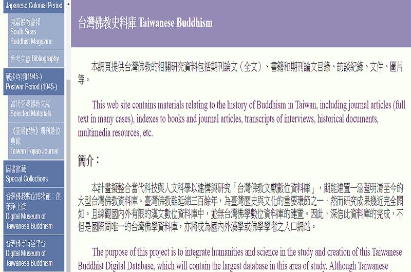 台灣佛教史料庫