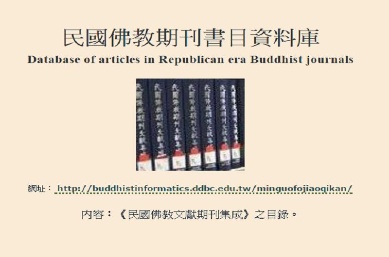 民國佛教期刊書目資料庫