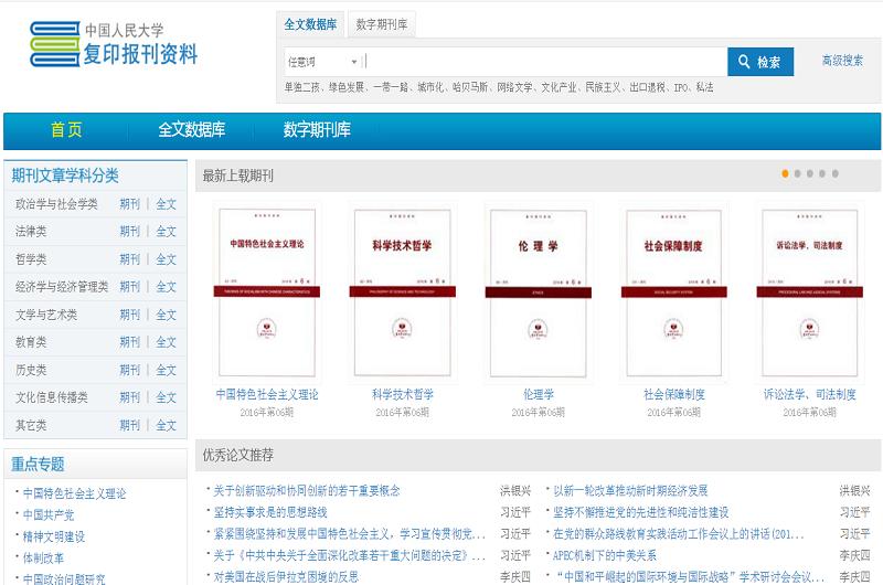 中國人民大學複印報刊資料