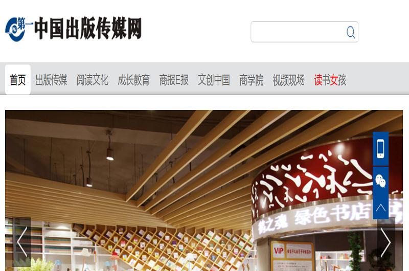 第一中國出版傳媒網