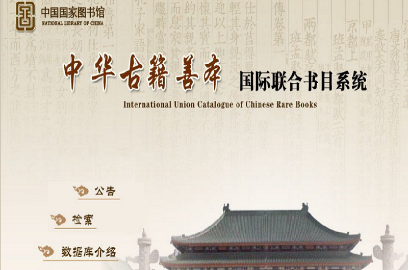 中華古籍善本國際聯合書目系統