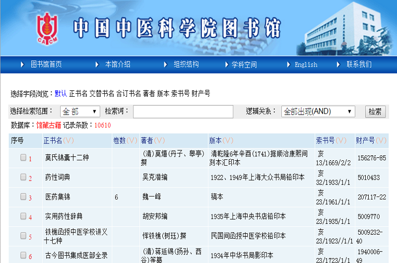 中國中醫科學院圖書館