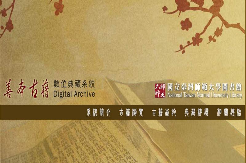 臺灣師範大學圖書館善本古籍數位典藏系統