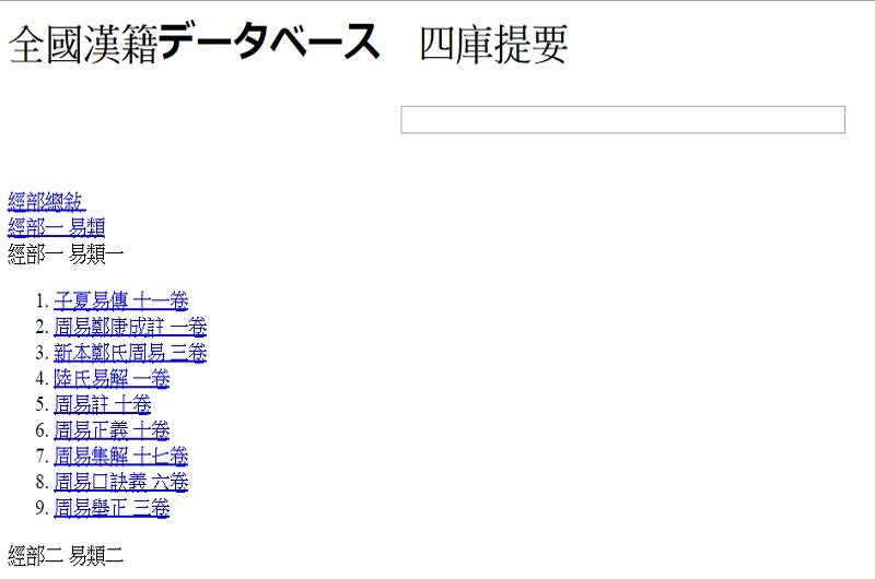 全國漢籍データベース  四庫提要