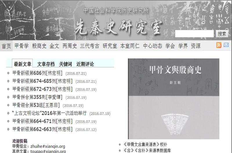 中國社會科學院歷史研究所先秦史研究室