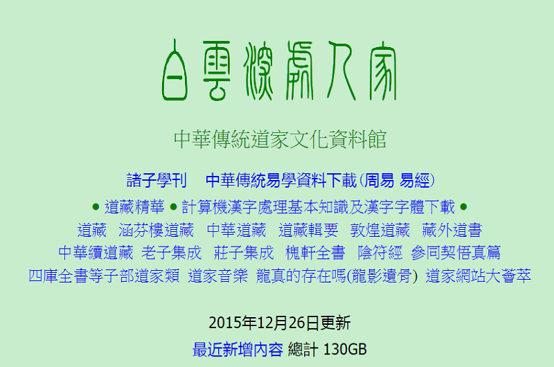 白雲深處人家:中華傳統道家文化資料館