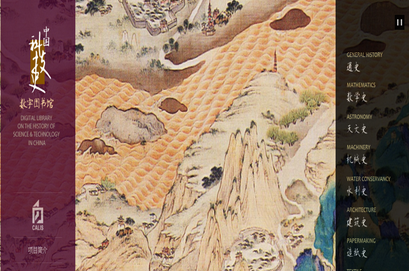 中國科技史數字圖書館