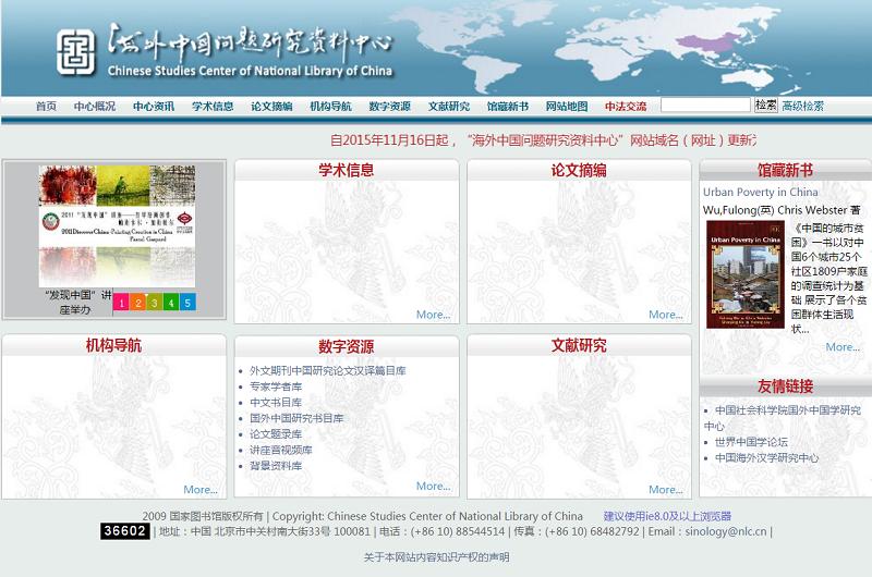 海外中國問題研究資料中心